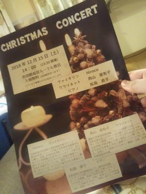 クリスマスコンサート案内 -