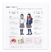 ☆お仕事☆中学校・高校パンフレットのイラスト - *クリタミノリのイラストの仕事と日々のメモ*