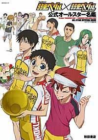 TVアニメ『弱虫ペダル』×『弱虫ペダルGRANDEROAD』公式オールスター名鑑 - TimeTurner