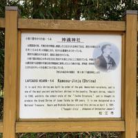 【神魂(かもす)神社へ】 - たっちゃん!ふり~すたいる?ふっとぼ~る。  フットサル 個人参加フットサル 石川県