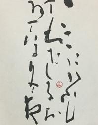 地震からもうすぐ3ヶ月     「夜」 - 筆文字・商業書道・今日の一文字・書画作品<札幌描き屋工山>