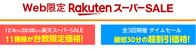 12/4~ 楽天モバイル半額スマホセール Essential Phone初登場で26,800円に - 白ロム転売法