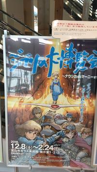 「ジブリの大博覧会」富山に来るんだって! - Toyama memo