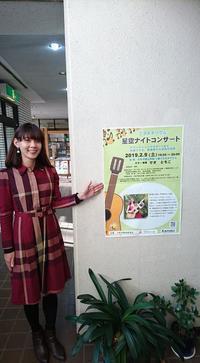 小牧のプラネタリウムにて演奏します! - 愛知・名古屋を中心に活動する女性ギタリストせきともこのブログ