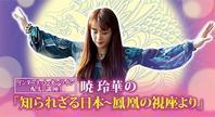 オンライン配信講座申し込みスタート - 暁玲華のスピリチュアルパワー