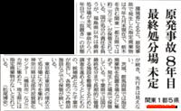 原発事故8年目 最終処分場未定関東1都5県/東京新聞 - 瀬戸の風