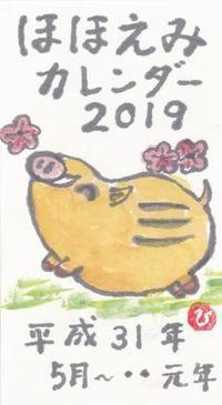 ほほえみ2019年表紙「イノシシ」 - ムッチャンの絵手紙日記