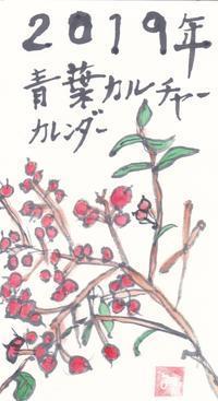 青葉2019年表紙「センリョウ(千両)」 - ムッチャンの絵手紙日記