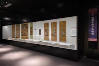 国文研の展示「祈りと救いの中世」後半 - 立川のいまはここ