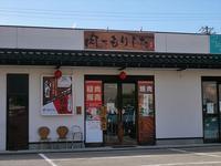 (石川県・野々市市)肉のもりした - 松下ルミコと見る景色