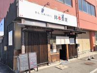 麺、麺、麺三重の美味しいらぁ麺屋さん!青雲志鉢の葦葉いっぽ花紋 - 楽食人「Shin」の遊食案内