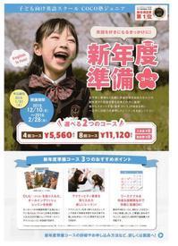 【新規募集】新年度準備コース201812月~2月 - COCO塾ジュニア 茶屋町ジュニア教室
