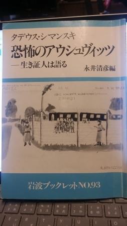 世界史シリーズタデウス・シマンスキ 著『恐怖のアウシュヴィッツ』 - 井上登の70代人生論 ~ 仕事・地域・家庭・個人、4つのバランス人生を送るために