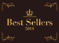 タワーレコードが2018年度の年間ベストセラーズを発表 - 帰ってきた、モンクアル?