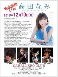 来週は初の名古屋Liveです♪ - NamiのプライベートルームⅡ