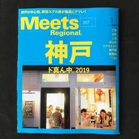 [WORKS]Meets 367 神戸特集 - 机の上で旅をしよう(マップデザイン研究室ブログ)
