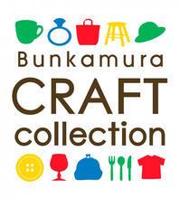【 Bunkamura 】イベントのお知らせ - Candilejo -カンディレホ通り-