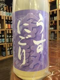 今週末、ダイナミックな酒が登場します。 - 大阪酒屋日記 かどや酒店 パート2