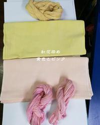 実験紅花染め - Tangled with 2・・・・・