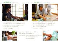 お寺でリラクゼーション12月 - 歌う寺嫁 さちこの つれづれ精進茶和日記