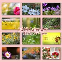 miruhana2019カレンダー販売開始のお知らせ☆ - MIRU'S PHOTO