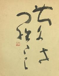 年賀状…        「慶」 - 筆文字・商業書道・今日の一文字・書画作品<札幌描き屋工山>