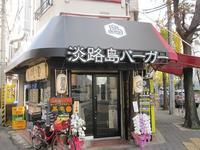 淡路島バーガー 甲子園口店(兵庫・甲子園口) - さんころのにっき