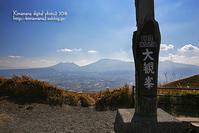ぶらりと遠出!-21 「阿蘇山 大観峰」熊本県 - 気ままな Digital PhotoⅡ