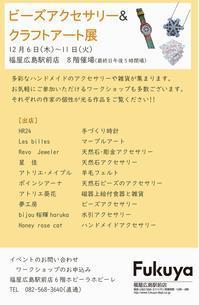 ビーズアクセサリー&クラフトアート展 - Hiroshima HH