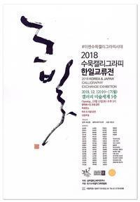 2018水墨カリグラフィー韓日交流展 - ナリナリの好きな仁寺洞