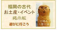 フクオカの古代関連お土産・イベント掲示板 - ひもろぎ逍遥