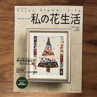 私の花生活No.92 - Kyoko Fukunaga Blog