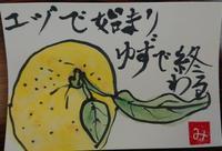 ユズ (羽生結弦)  と   ゆず(柚子) - ムッチャンの絵手紙日記