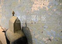 20181205 蜥蜴の羅針盤 - 川埜龍三の蔵4号