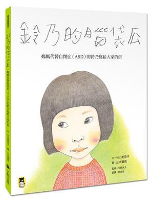 絵本「鈴乃的脳袋瓜」発刊 ?すずちゃん絵本、台湾へ? - すずちゃんはASD