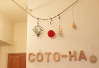 おはようございます☆ - coto-ha  の ブログ。