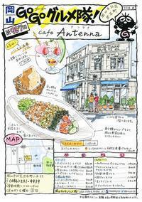 cafe Antenna(カフェ・アンテナ) - 岡山・Go Go グルメ隊!!