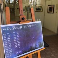 《Dugong展》ありがとうございました✨ - およぐ、ジュゴン!
