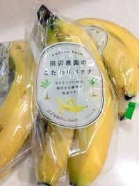 朝食(のバナナ)はローソンで - ふたり暮らしの生活向上委員会