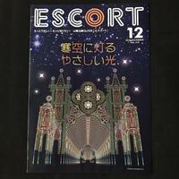 [WORKS]ESCORT vol.216 - 机の上で旅をしよう(マップデザイン研究室ブログ)