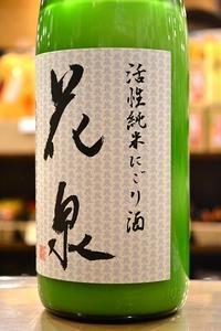 花泉活性純米にごり酒予約受付開始します。 - 大阪酒屋日記 かどや酒店 パート2