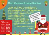 2018年 御礼 - Pianist Sachiko Kawamura オフィシャルブログ