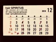 スピリタス年末年始のお休みについて。 - 吉祥寺hair SPIRITUSのブログ