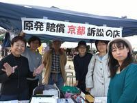 写真報告:11・4団結まつり - 原発賠償訴訟・京都原告団を支援する会