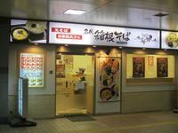 そば食い日誌・箱根そば 湘南台店 - 神奈川徒歩々旅
