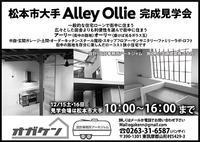 完成見学会/松本大手K邸/Alley Ollie - □□□AJ-blog□□□