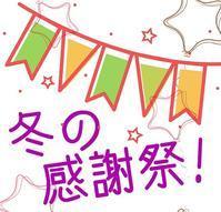 冬の感謝祭スタート! - 鎌倉靴コマヤblog