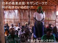 なぜか岩波書店の『Web世界』の連載がトップ5を占める「怪」〜地味だけど皆に読んで知ってほしい日本の援助の「闇」。 - Lifestyle&平和&アフリカ&教育&Others