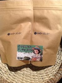焙煎したてのcoffeeをどうぞ!12月 - MOTTAINAIクラフトあまた 京都たより
