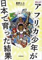 『アフリカ少年が日本で育った結果』(本) - 竹林軒出張所